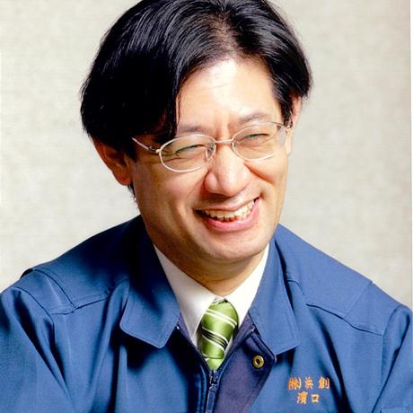 代表取締役 濱口幹治