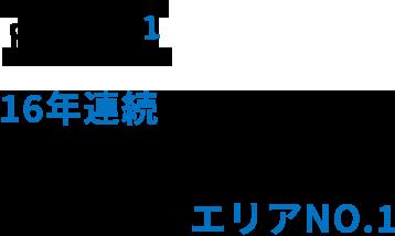 REASON1 15年連続でリフォームコンテスト入賞実績はエリアNo.1