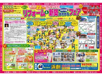 【7月】リフォーム&新築がわかるフェア